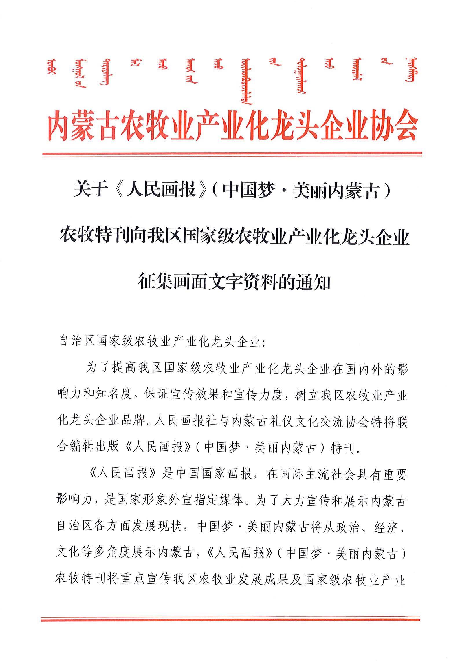 关于《人民画报》(中国梦·美丽内蒙古)农牧特刊向我区国家级农牧业