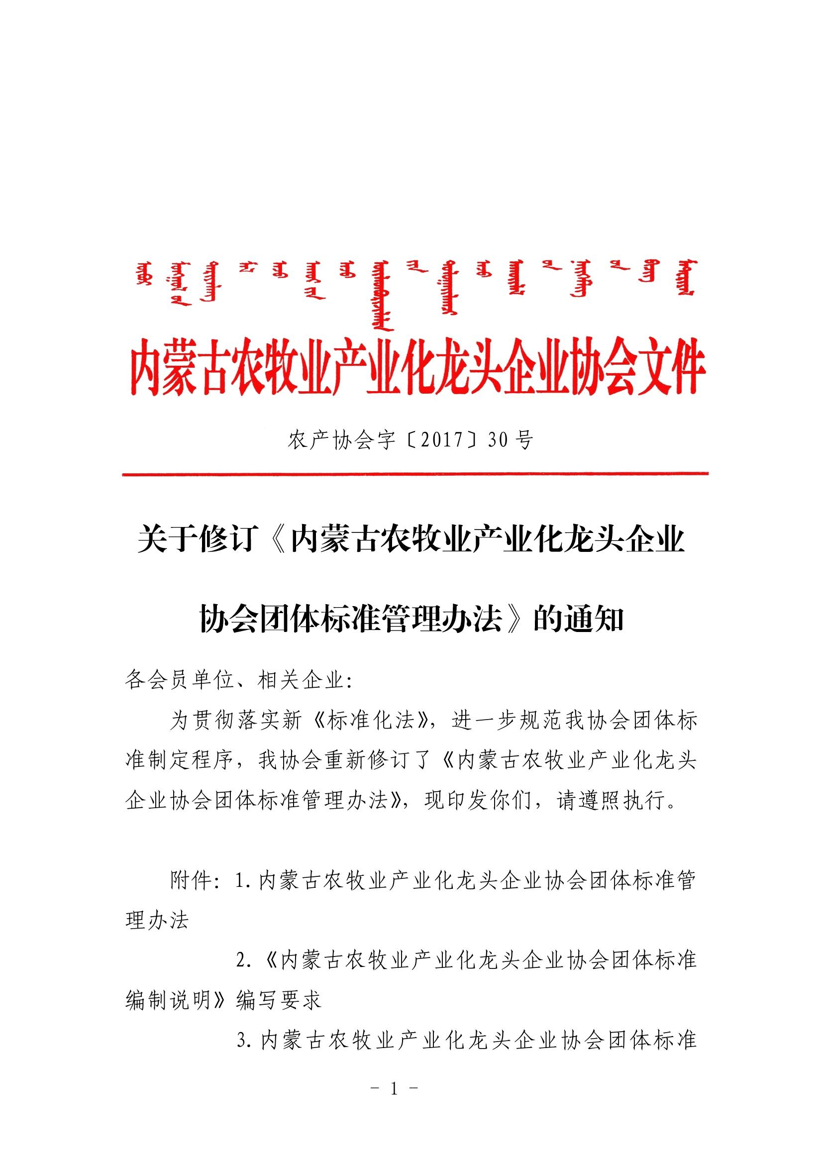 关于修订《雷竞技app官网-类似雷竞技-雷竞技raybet提现团体标准管理办法》的通知