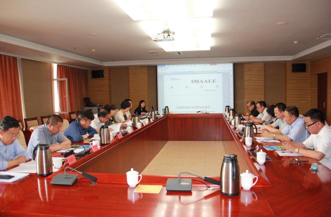《名优特农畜产品评价认定规范》团体标准审定会议在呼和浩特召开