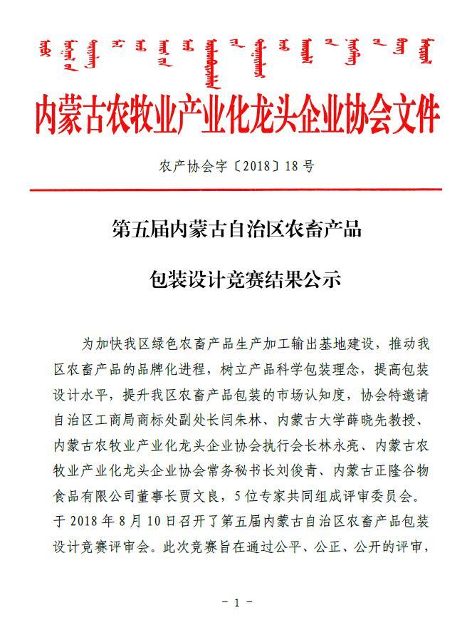第五届雷竞技app官网自治区农畜产品包装设计竞赛结果公示