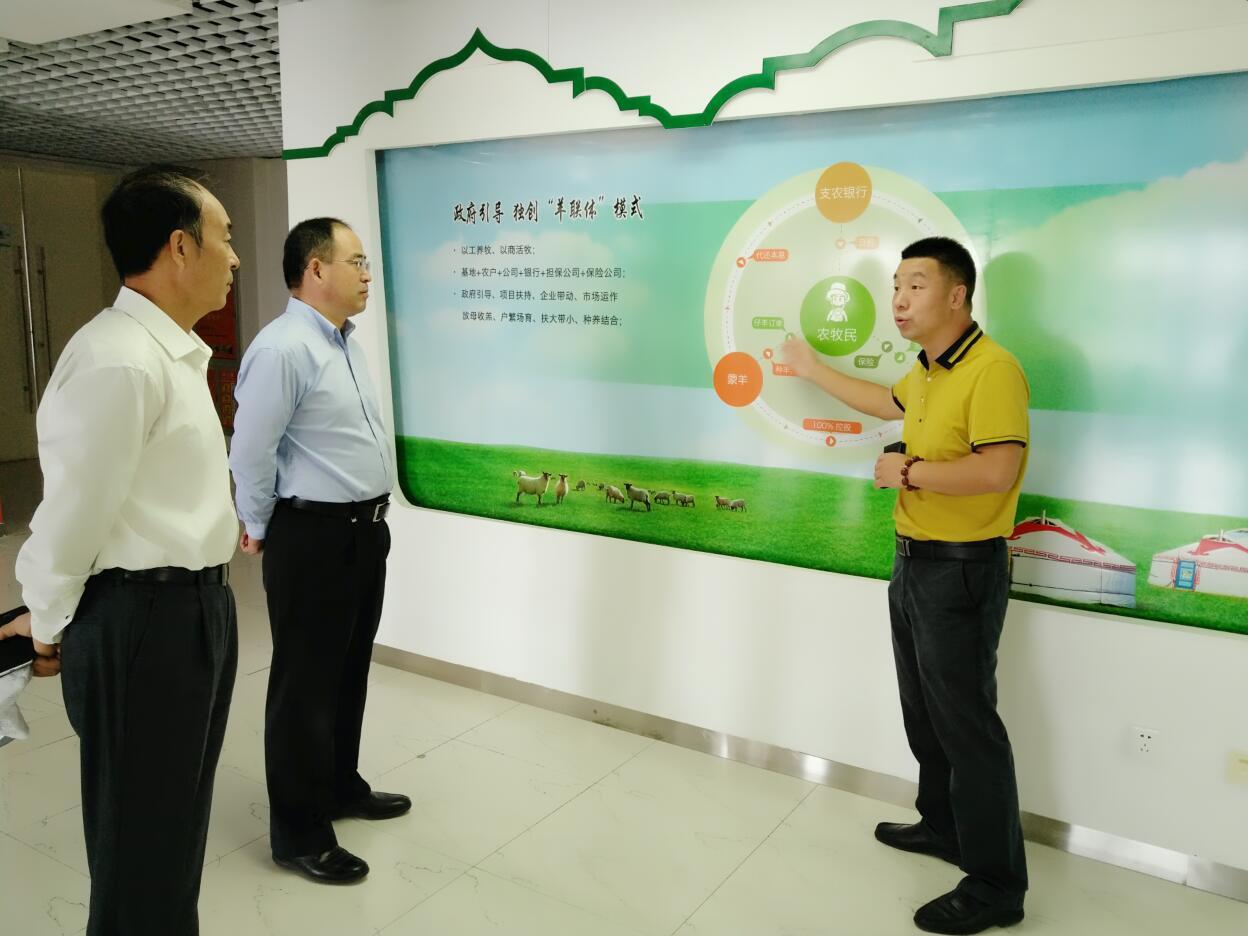 绿色金融推进农牧业发展,调研组一行走进企业开展调研活动