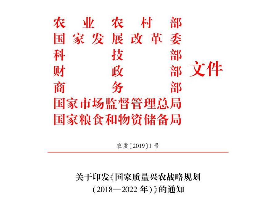 2019年农业农村部1号文件:《国家质量兴农战略规划(2018-2022年)》发布(附全文)