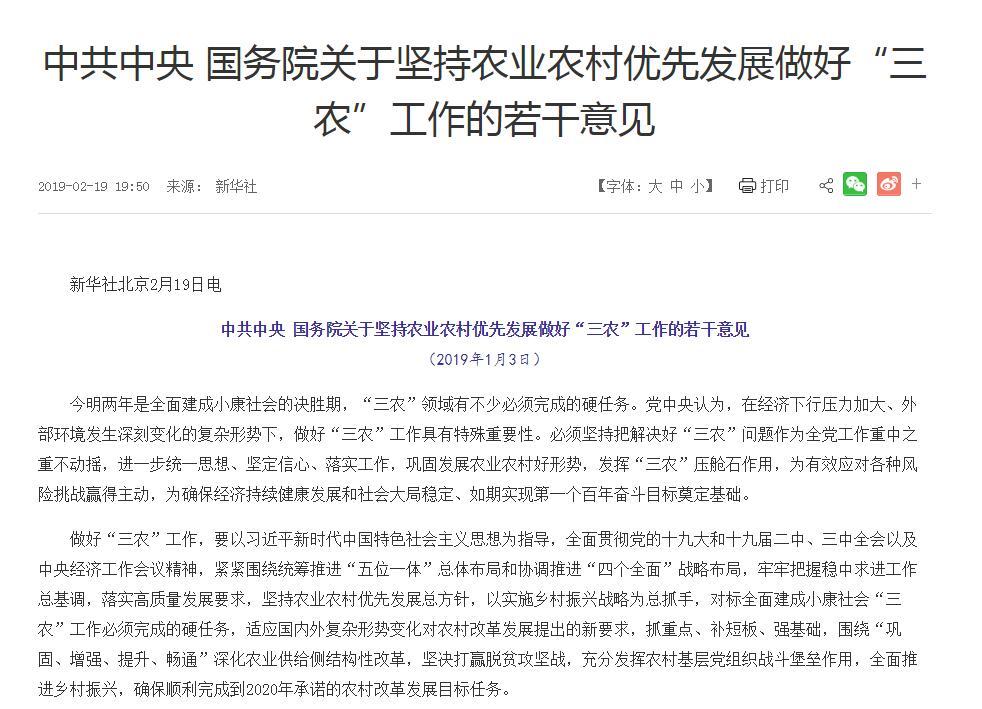 """2019年中央一号文件:中共中央国务院关于坚持农业农村优先发展做好""""三农""""工作的若干意见"""