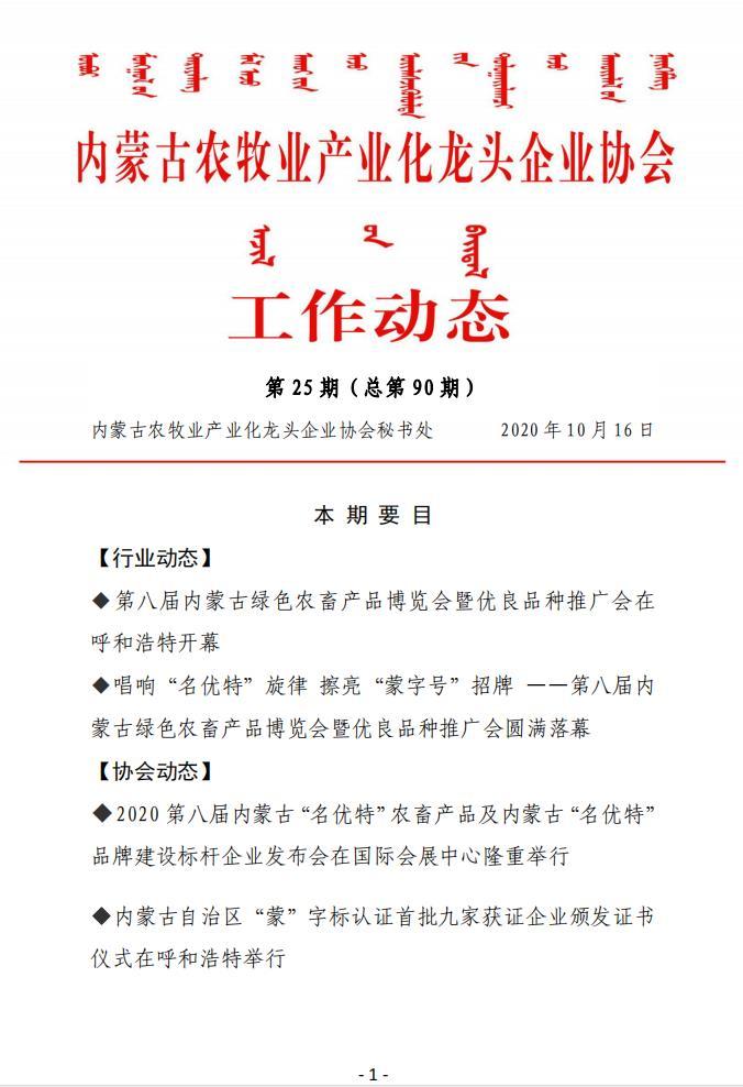 雷竞技app官网-类似雷竞技-雷竞技raybet提现工作动态第25期(总第90期)