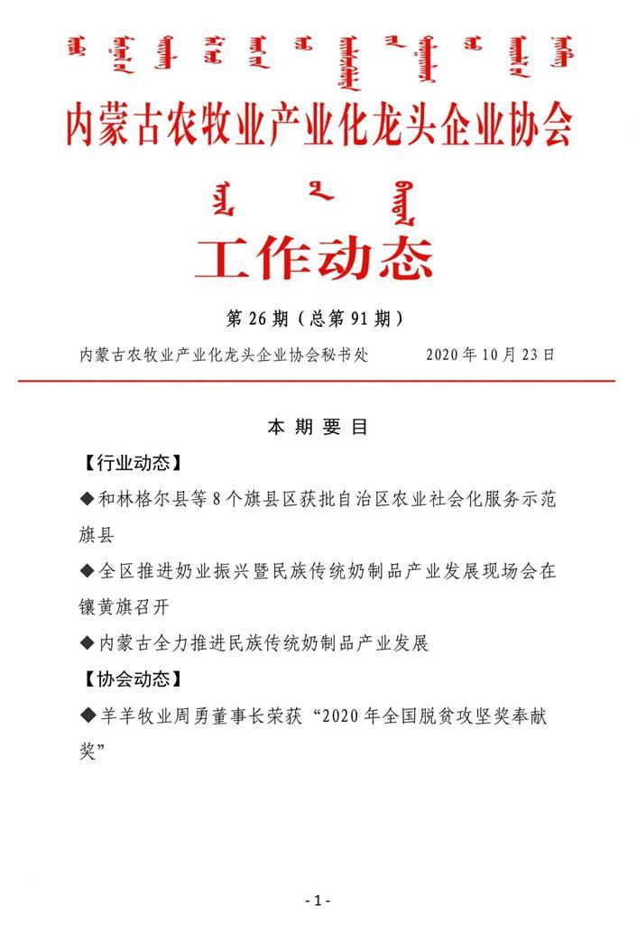 雷竞技app官网-类似雷竞技-雷竞技raybet提现工作动态第26期(总第91期)