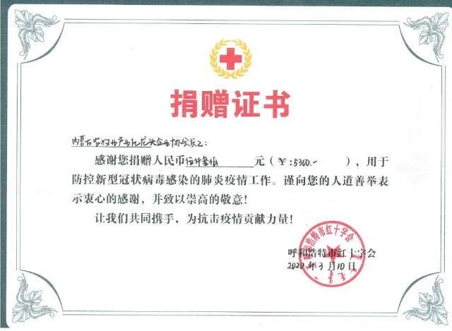 抗击疫情—亿博福彩app下载_主页在行动