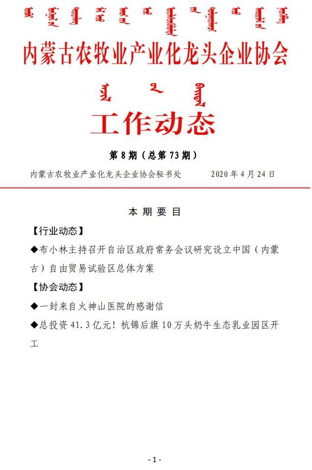 亿博福彩app下载_主页工作动态第8期(总第73期)