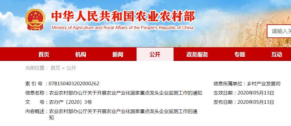 农业农村部办公厅关于开展农业产业化国家重点龙头企业监测工作的通知