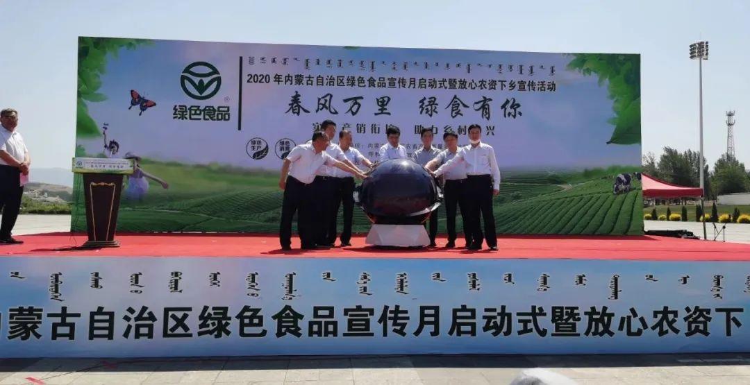 2020年亿博福彩app下载自治区绿色食品宣传月暨放心农资下乡宣传活动在和林格尔县启动