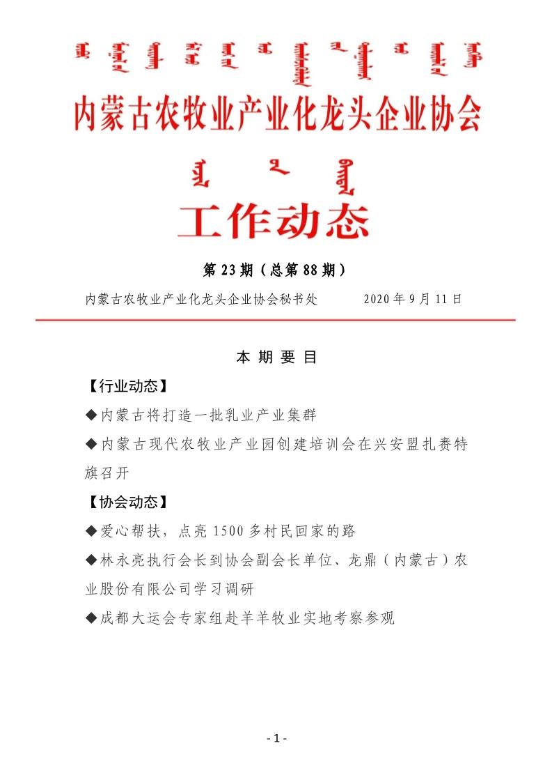雷竞技app官网-类似雷竞技-雷竞技raybet提现工作动态第23期(总第88期)