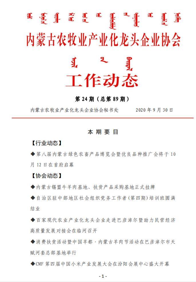 雷竞技app官网-类似雷竞技-雷竞技raybet提现工作动态第24期(总第89期)