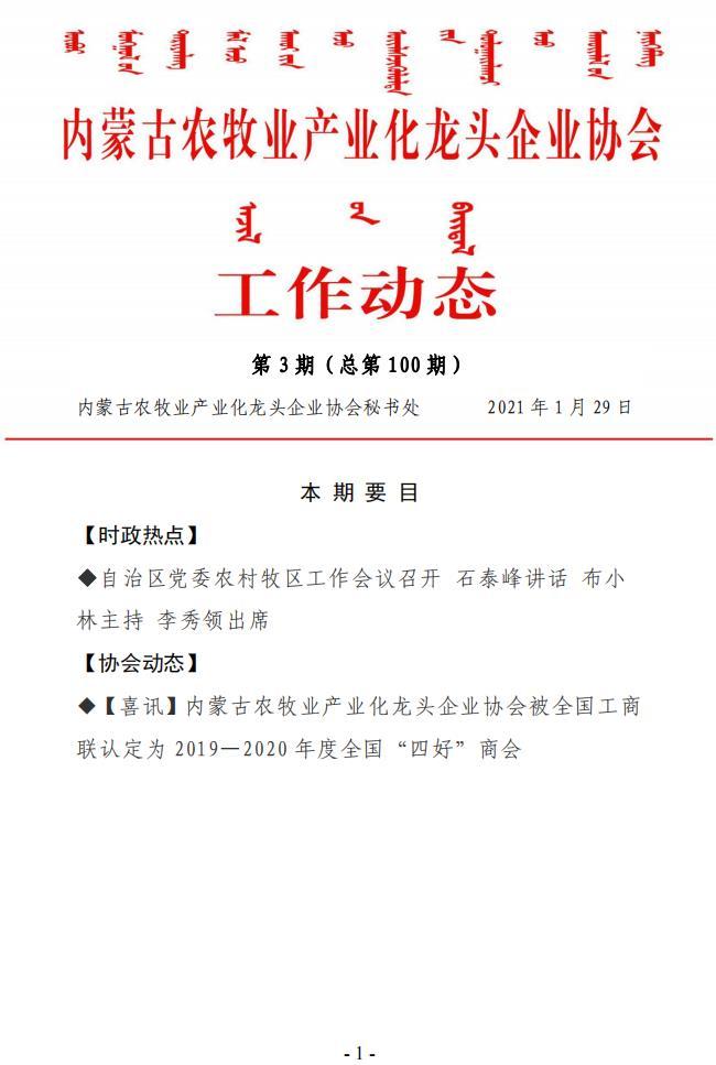 雷竞技app官网-类似雷竞技-雷竞技raybet提现工作动态第3期(总第100期)