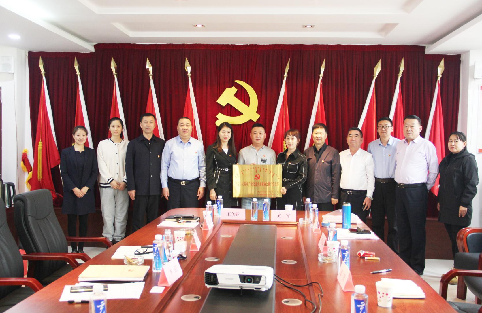 雷竞技app官网-类似雷竞技-雷竞技raybet提现联合党支部成立大会在呼和浩特市成功召开