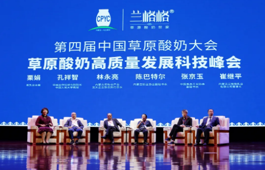 """科技引领中国奶业振兴!""""第四届中国草原酸奶大会暨草原酸奶高质量发展科技峰会""""在乌兰察布成功举办!"""