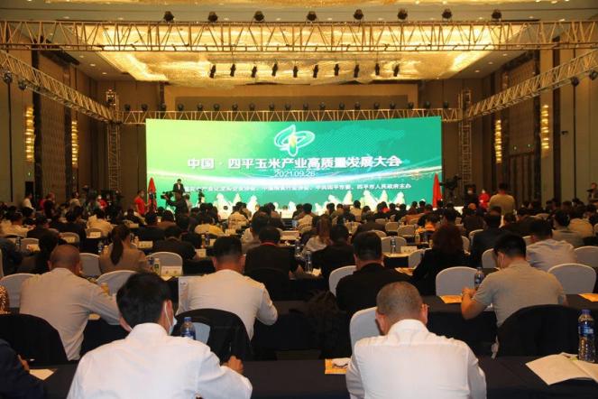 打造玉米产业发展标杆中国·四平玉米产业高质量发展大会开幕
